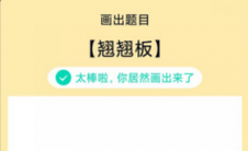 app问答:QQ绘制红包跷跷板如何绘制跷跷板绘画教程