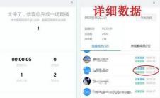 app问答:直播学生在线时间观看方式列表