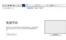 新版iTunes12如何使用