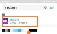 app使用问答:QQ暗恋空间会被别人看到吗?