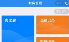 app问答:QQ心照不宣问答春节游戏攻略