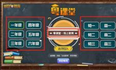 app问答:如何在电视上观看广东班的直播课?