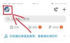 app问答:美甲账号被冻结解决