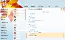 怎么找QQ聊天记录
